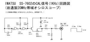 02_iwatsu_ss7602_cal_6