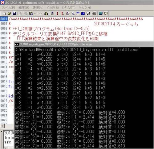 20130216_c_fft_3